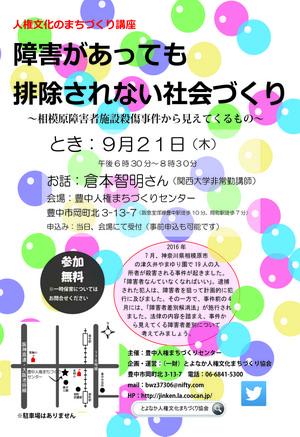 2017921kuramoto